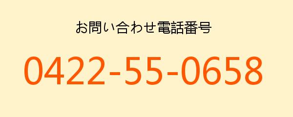 0422-55-0658